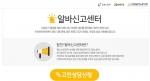 알바신고센터 웹페이지