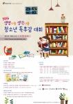 2016 생명나눔 생각나눔 청소년 독후감 대회 포스터