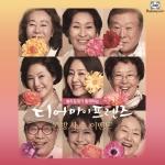 씰리침대가 tvN 금토드라마 디어 마이 프렌즈 제작지원을 기념해 본방 사수 이벤트를 실시한다