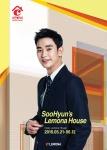 레모나 수현씨네 레모나하우스