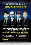 대성마이맥과 비상에듀가 6월 4일에 개최 예정인 2017 대입 설명회 장소를 잠실 실내체육관으로 변경했다
