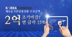 코리아펀딩, 새로운 P2P금융상품 '블라인드펀딩 2호' 성황리에 마감