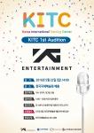 한국국제예술원이 예술아카데미 KITC를 신설했다