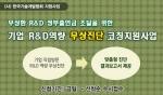 (사)한국기술개발협회는 무상환 R&D 정부출연금 조달을 위한 기업 R&D역량 무상진단 코칭지원사업을 공고했다 (사진제공: 한국기술개발협회)