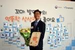 수산아이앤티 박형배 이사