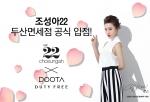 조성아22가 쇼핑 메카 동대문 두타 면세점에 공식 입점했다