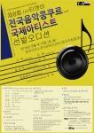 제8회 티앤비 콩쿠르 포스터