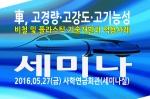 산업교육연구소가 27일에 서울 여의도 사학연금회관에서 車, 고경량/고강도/고기능성 비철(금속) 및 플라스틱 기술개발과 적용사례 세미나를 개최한다
