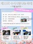 22회 수서 사랑나눔 축제 포스터