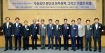 왼쪽 다섯 번째부터 조동호 수은 북한동북아연구센터 소장, 최성영 수은 부행장, 김주현 국민대학교 한반도미래연구원장
