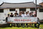 셰플러코리아와 함께하는 사랑밭이 서울 응암동과 전주 노송동 두 지역에서 벽화그리기 활동을 했다
