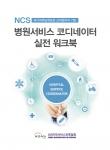 [NCS]병원서비스코디네이터 실전 워크북