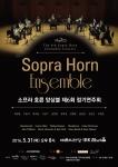 31일 오후 8시 소프라 호른 앙상블 제6회 정기연주회가 예술의전당 IBK챔버홀서 개최된다