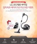 LG전자가 업계 최초로 배터리 5년 무상 보증 이벤트를 진행한다