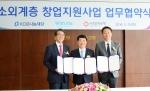 사회연대은행은 5월 10일 KDB나눔재단, 편의점 프랜차이즈 위드미와 소외계층의 자립을 위한 창업지원사업 업무협약을 체결했다