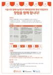 열매나눔재단 2016 서울형 마이크로크레딧 모집공고