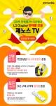 제노스미디어가 4K UHD TV 특가 할인 판매 이벤트를 실시한다
