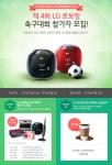 LG전자가 로보킹 40만대 판매 돌파를 기념해 제4회 LG로보킹 축구대회 참가자 모집 및 소문내기 이벤트를 진행한다