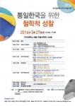 건국대 한국철학회 서울대가 통일한국 철학적 성찰 공동 학술대회를 개최한다