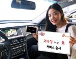 기아차-SK텔레콤, '기아 T맵' 애플리케이션 공동 개발