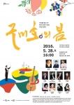 365인조 현악 오케스트라가 연주하는 한국 최대의 현악 축제 구미호의 봄이 5월 28일 구미 금오산 수변무대에서 개최된다
