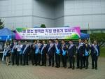 노사발전재단 차별없는일터지원단 대전사무소와 천안시 노사민정협의회가 26일 차별없는 행복한 직장 만들기 캠페인을 개최했다