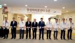 삼성의료원 양성자치료센터 개소식(2016년 5월 3일)