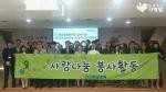 함께하는 사랑밭이 진행하는 배냇저고리 캠페인에 코오롱 글로텍이 동참했다