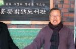 30일 충남연구원에서 특강을 하게 될 홍동마을 밝맑도서관 홍순명 이사장