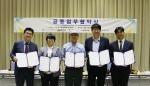 알바천국-이동쉼터-화우-인권법학회연합, '알바청소년보호' MOU 체결…'알바비를 부탁해' 캠페인 본격 돌입