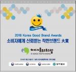 하이서울유스호스텔이 2016 소비자에게 신뢰받는 착한브랜드 대상에서 수상했다