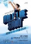 5월 30일 신촌 스타광장에서의 하프라인 슛 이벤트의 홍보 포스터