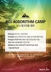 BOJ 알고리즘 캠프 홍보 포스터