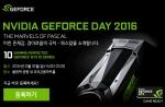 엔비디아 지포스 데이(NVIDIA GEFORCE DAY) 2016