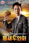 버거킹이 2016년 여름 한정판 신제품 2종 통새우 와퍼와 통새우 스테이크버거를 출시했다