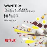 넷프릭스가 세계 최고의 레스토랑을 탐험하는 아시아 공식 인스타그래머를 찾는다
