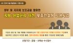 한국기술개발협회는 정부 및 지자체 보조금을 활용한 지방 산업단지 이전 맞춤컨설팅 지원사업을 공고했다