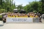 KB국민카드 캠핑동호와 청소년들이 기념촬영을 하고 있다