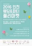 그랜드 오스티엄이 6월 4~5일 제1회 인천 웨딩, 파티 플리마켓을 개최한다