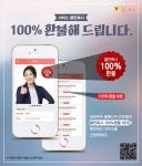 홈서비스 O2O 플랫폼 앱 대리주부에서 서비스 불만족시 100% 환불 제도 를 도입했다