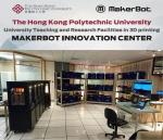 30여대의 메이커봇 리플리케이터 3D 프린터가 설치된 홍콩 폴리테크닉대학의 메이커봇 이노베이션 센터 전경