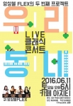 홍선생미술 파주지사, '앙상블 FLEX' 두 번째 공연 열어