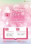 인천광역시도서관발전진흥원 제1회 책, 피어라 콘서트 홍보물
