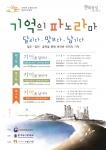 수봉도서관 2016년 길위의 인문학