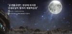 문경천문대 860m 야외관측소