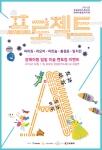 잠실창작스튜디오 '프로젝트A' 모집 포스터