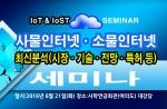 산업교육연구소가 사물인터넷(IoT)·소물인터넷(IoST) 최신분석 세미나를 개최한다