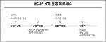 NCSP 운영 프로세스
