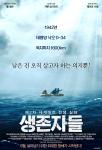 생존자들 티저 포스터
