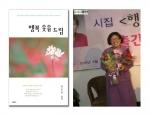 월간 시사문단이 양진희 시인의 첫 시집 행복 웃음 드림을 출간했다